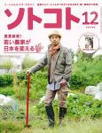 121105_sotokoto_cover