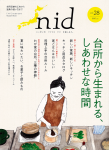 130723_nid28_cover