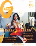 140412_GINZA05_cover