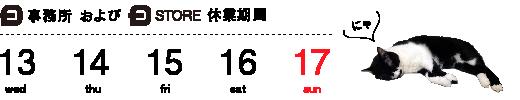 140807_お盆休み