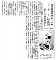141210_Nippo_news